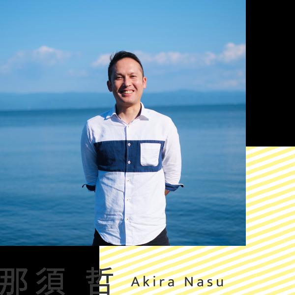那須哲|Akira Nasu